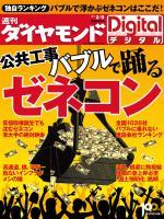 週刊ダイヤモンドDigital 2013/2/9号「公共工事バブルで踊るゼネコン」