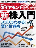 週刊ダイヤモンドDigital 2013/3/2号「新・株入門 スラスラわかる! 賢い投資術」