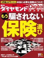 週刊ダイヤモンドDigital 2013/3/9号「もう騙されない保険選び」