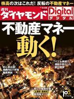 週刊ダイヤモンドDigital 2013/3/23号「不動産マネー動く!」