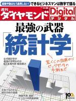 週刊ダイヤモンドDigital 2013/3/30号「最強の武器 統計学」