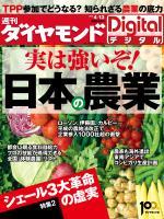 週刊ダイヤモンドDigital 2013/4/13号「実は強いぞ! 日本の農業」