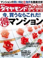 週刊ダイヤモンドDigital 2013/4/20号「今、買うならこれだ! (得)マンション」