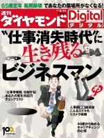 """週刊ダイヤモンドDigital 2013/5/11号「""""仕事消失時代""""に生き残るビジネスマン」"""