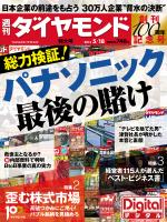 週刊ダイヤモンドDigital 2013/5/18号「総力検証! パナソニック最後の賭け」