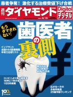 週刊ダイヤモンドDigital 2013/6/15号「もうダマされない! 歯医者の裏側」