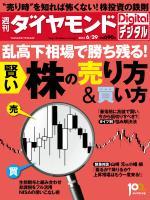 週刊ダイヤモンドDigital 2013/6/29号「乱高下相場で勝ち残る! 賢い株の売り方&買い方」