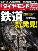 週刊ダイヤモンドDigital 2013/7/20号「鉄道新発見!」