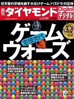 週刊ダイヤモンドDigital 2013/7/27号「主役交代 ゲームウォーズ」