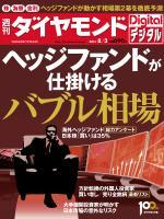 週刊ダイヤモンドDigital 2013/8/3号「ヘッジファンドが仕掛けるバブル相場」