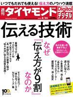 週刊ダイヤモンドDigital 2013/8/24号「伝える技術 なぜ『伝え方が9割』なのか」