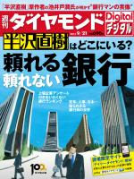 週刊ダイヤモンドDigital 2013/9/21号「半沢直樹はどこにいる? 頼れる銀行 頼れない銀行」