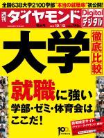 週刊ダイヤモンドDigital 2013/10/12号「大学徹底比較 就職に強い学部・ゼミ・体育会はここだ!」