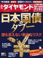 週刊ダイヤモンドDigital 2013/10/19号「日本国債のタブー 誰も言えない新たなリスク」