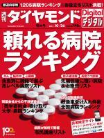 週刊ダイヤモンドDigital 2013/10/26号「頼れる病院ランキング」