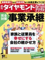 週刊ダイヤモンドDigital 2013/11/9号「完全対策 事業承継」