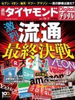 週刊ダイヤモンドDigital 2013/12/7号「激烈! 流通最終決戦」