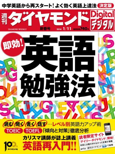 週刊ダイヤモンド 2014/1/11号「即効! 英語勉強法」