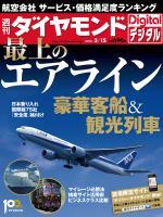 週刊ダイヤモンドDigital 2014/3/15号「最上のエアライン 豪華客船&観光列車」