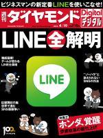 週刊ダイヤモンドDigital 2014/4/19号「LINE(全)解明」