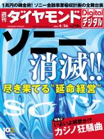 """週刊ダイヤモンドDigital 2014/4/26号「ソニー消滅!! 尽き果てる""""延命経営""""」"""