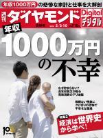 週刊ダイヤモンドDigital 2014/5/3・10合併号「年収1000万円の不幸」