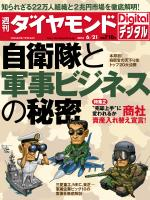 週刊ダイヤモンドDigital 2014/6/21号「自衛隊と軍事ビジネスの秘密」