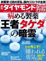 週刊ダイヤモンドDigital 2014/6/28号「病める製薬 王者タケダの暗雲」