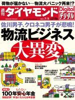 週刊ダイヤモンドDigital 2014/7/5号「物流ビジネス大異変」