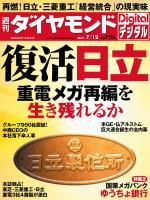 週刊ダイヤモンドDigital 2014/7/12号「復活 日立 重電メガ再編を生き残れるか」