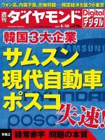 週刊ダイヤモンドDigital 2014/8/30号「韓国3大企業 サムスン、現代自動車、ポスコ失速!」