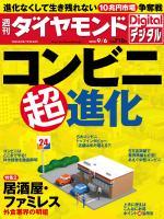 週刊ダイヤモンドDigital 2014/9/6号「コンビニ超進化」