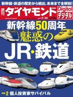 週刊ダイヤモンドDigital 2014/9/20号「新幹線50周年 魅惑のJR・鉄道」