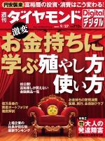 週刊ダイヤモンドDigital 2014/9/27号「お金持ちに学ぶ殖やし方・使い方」