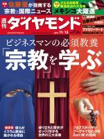 週刊ダイヤモンド 14年11月15日号