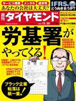 週刊ダイヤモンド 14年12月20日号