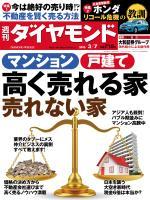 週刊ダイヤモンド 15年3月7日号