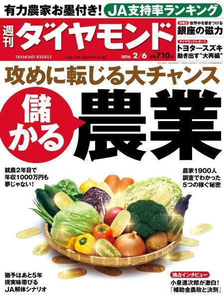 週刊ダイヤモンド 16年2月6日号