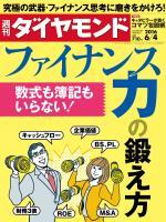 週刊ダイヤモンド 16年6月4日号