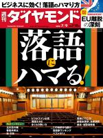 週刊ダイヤモンド 16年7月9日号