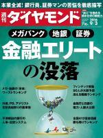 週刊ダイヤモンド 16年9月3日号