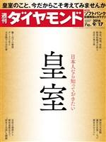 週刊ダイヤモンド 16年9月17日号