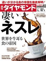 週刊ダイヤモンド 16年10月1日号