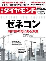 週刊ダイヤモンド 16年12月3日号