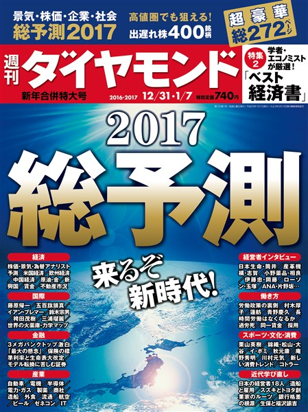 週刊ダイヤモンド 16年12月31日 17年1月7日合併号