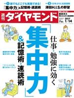 週刊ダイヤモンド 17年1月14日号