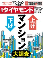 週刊ダイヤモンド 週刊ダイヤモンド 17年2月4日号