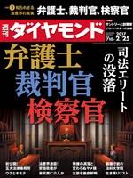 週刊ダイヤモンド 週刊ダイヤモンド 17年2月25日号