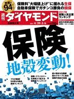 週刊ダイヤモンド 17年4月29日・5月6日合併号