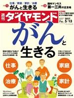 週刊ダイヤモンド 17年5月13日号